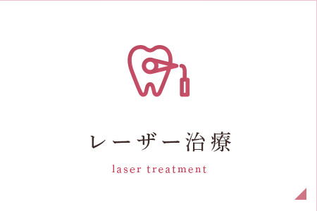 レーザー治療 laser treatment